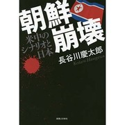 朝鮮崩壊―米中のシナリオと日本 [単行本]