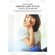 """スタイリスト入江未悠 TOKYO LADY STYLE―""""大人かわいい""""おしゃれで幸せになる! [単行本]"""