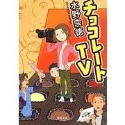 チョコレートTV(ティービー)(徳間文庫) [文庫]