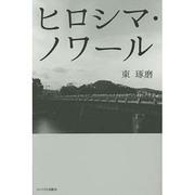 ヒロシマ・ノワール [単行本]