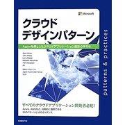 クラウドデサインパターン―Azureを例としたクラウドアプリケーション設計の手引き [単行本]
