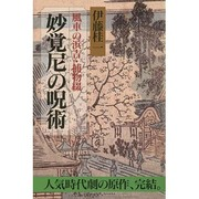 妙覚尼の呪術―風車の浜吉・捕物綴 [単行本]