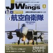 J Wings (ジェイウイング) 2014年 08月号 [雑誌]