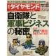 週刊 ダイヤモンド 2014年 6/21号 [雑誌]