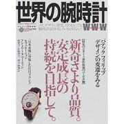 世界の腕時計 120 ワールド ムック [ムックその他]