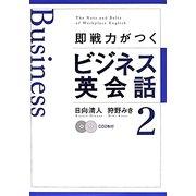 即戦力がつくビジネス英会話〈2〉 [単行本]