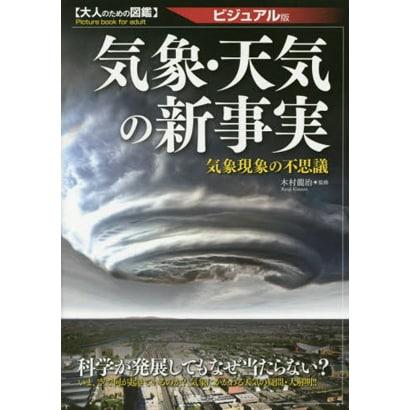 気象・天気の新事実―ビジュアル版(大人のための図鑑) [単行本]