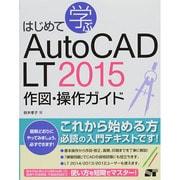はじめて学ぶAutoCAD LT 2015作図・操作ガイド [単行本]