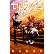 セトウツミ 2(少年チャンピオン・コミックス) [コミック]