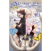 ダーウィンズゲーム 4(少年チャンピオン・コミックス) [コミック]