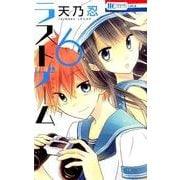 ラストゲーム 6(花とゆめCOMICS) [コミック]