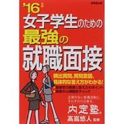女子学生のための最強の就職面接〈'16年版〉 [単行本]