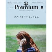 &Premium(アンドプレミアム) 2014年 08月号 [雑誌]