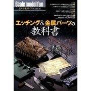 Scale model fan Vol.16 [単行本]