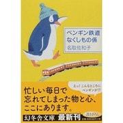 ペンギン鉄道 なくしもの係(幻冬舎文庫) [文庫]
