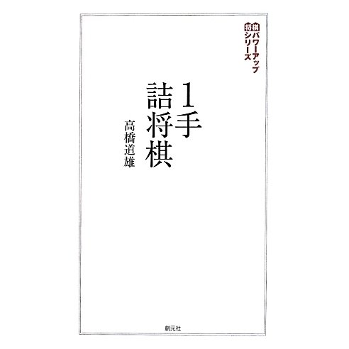 1手詰将棋(将棋パワーアップシリーズ) [全集叢書]