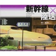 新幹線×陸送COMPLETE PHOTO BOOK [単行本]