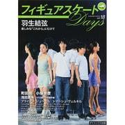 フィギュアスケートDays vol.18 [単行本]