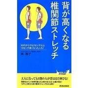 背が高くなる椎関節ストレッチ(青春新書PLAYBOOKS) [新書]