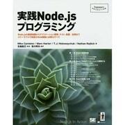 実践Node.jsプログラミング―Node.jsの基礎知識からアプリケーション開発、テスト、配置/応用までスケーラブルで高速なWeb構築に必要なすべて(Programmer's SELECTION) [単行本]