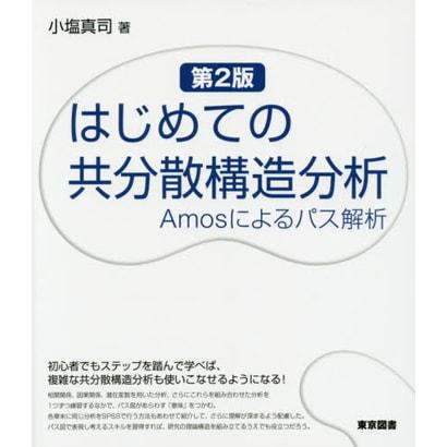 はじめての共分散構造分析―Amosによるパス解析 第2版 [単行本]