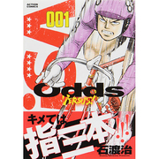 Odds VS! 1(アクションコミックス) [コミック]