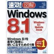 速効!図解Windows 8.1―Windows 8.1 Update対応版(速効!図解シリーズ) [単行本]