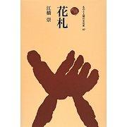 花札(ものと人間の文化史〈167〉) [全集叢書]