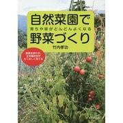 育ちや味がどんどんよくなる 自然菜園で野菜づくり [単行本]