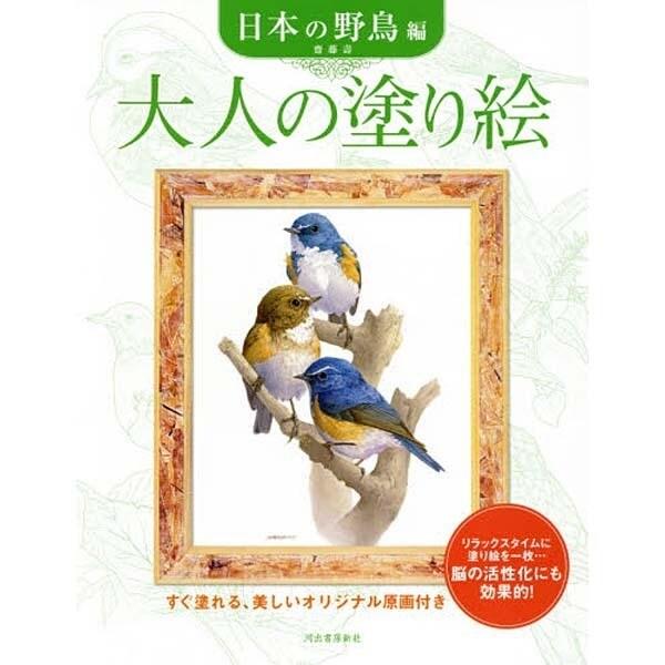 大人の塗り絵 日本の野鳥編 [単行本]