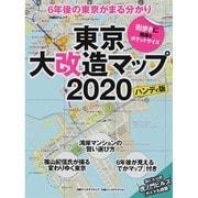 東京大改造マップ2020 ハンディ版 [ムックその他]