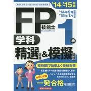 FP技能士1級学科精選問題&模擬問題〈'14~'15年版〉 [単行本]