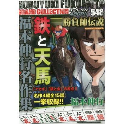 福本伸行名作集鉄と天馬(バンブー・コミックス) [コミック]