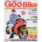 Goo Bike 関西版 2014年 7/27号 [雑誌]