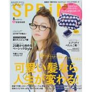 SPRiNG (スプリング) 2014年 08月号 [雑誌]