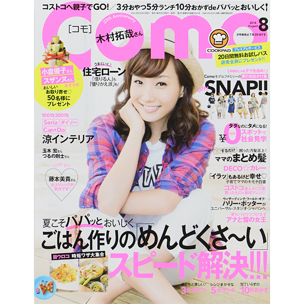 Como (コモ) 2014年 08月号 [雑誌]