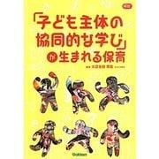 「子ども主体の協同的な学び」が生まれる保育(Gakken保育Books) [単行本]