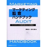 マーケティング監査ハンドブック―マーケティング効果を最大化する評価法 [単行本]