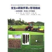 芝生の更新作業と管理機械―最新技術・手法とその効果 [単行本]