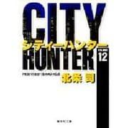 シティーハンター 12(集英社文庫 ほ 10-22) [文庫]