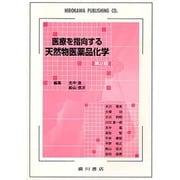 天然物医薬品化学 第2版-医療を指向する [単行本]