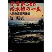 伊号第366潜水艦の一生―人間魚雷回天発進 [単行本]
