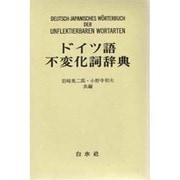 ドイツ語不変化詞辞典 [事典辞典]