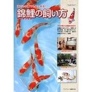 錦鯉の飼い方―池でも水槽でも楽しめる! [単行本]
