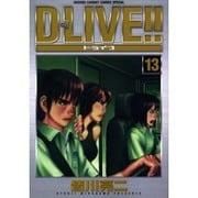 D-LIVE!! 13(少年サンデーコミックススペシャル) [コミック]