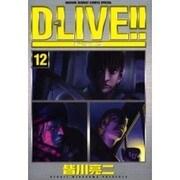 D-LIVE!! 12(少年サンデーコミックススペシャル) [コミック]