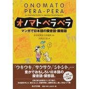 オノマトペラペラ―マンガで日本語の擬音語・擬態語 [単行本]