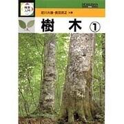 樹木〈1〉(検索入門) [図鑑]