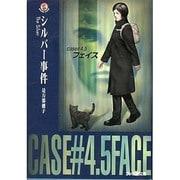 シルバー事件―case#4.5フェイス(ファミ通文庫) [文庫]