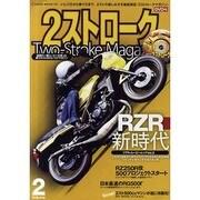 2ストロークマガジン Volume.2-いじり方から乗り方まで、2ストの楽しみ方を徹底検証(NEKO MOOK 1656) [ムックその他]